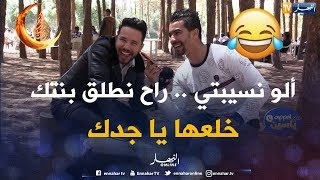 أكبر مهبول في الجزائر.. عيط لنسيبتو قالها بنتك مطلقة باش يتمسخر بيها.