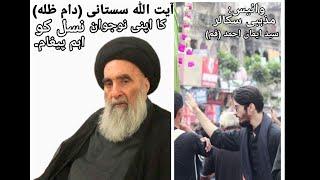 Ayatullah Sistani