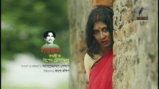 Rakkhushi | Shormi, Shahadat | Telefilm | Maasranga TV Official | 2017