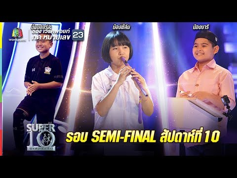 SUPER 10 | ซูเปอร์เท็น | รอบ semi final | EP.51 | 20 ม.ค. 61 Full HD