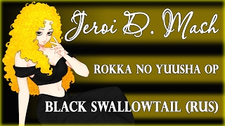 Jeroi D. Mash (Рец Мария) - Black Swallowtail (rus cover) Rokka no Yuusha OP 2 TV-size