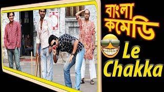 Cricket match Funny Video(HD) Comedy Scenes- #Le Chakka#Bangla Comedy