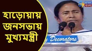 হাড়োয়ায় জনসভায় মুখ্যমন্ত্রী Mamata Banerjee | ETV News Bangla