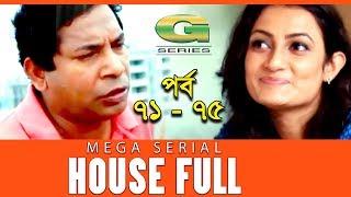 Drama Serial | House Full | Epi 71-75  || ft Mosharraf Karim, Sumaiya Shimu, Hasan Masud, Sohel Khan
