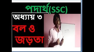 physics chapter 3 ssc: Force (বল)  bangla lecture class 9/10/ssc