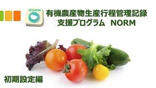 NORM-有機農産物生産行程管理記録支援 初期設定