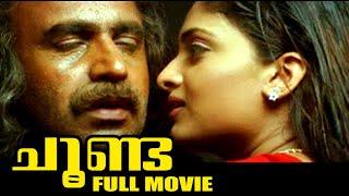 Malayalam Romantic Movie   Choonda