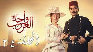 مسلسل واحة الغروب HD - الحلقة الرابعة والعشرون | Wahet El Ghoroub Series - Episode 24