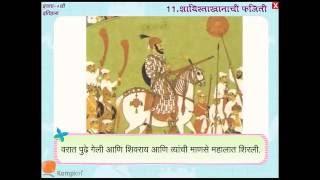 SSC Board 4th Std Marathi History Chapter 4
