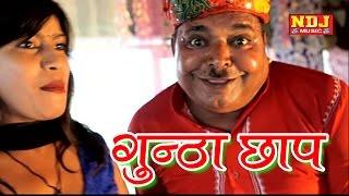 Latest Dance Haryanvi Song # Guntha Chhap # New Songs 2016 Haryanvi # DJ Dance Dhamaka # NDJ Music