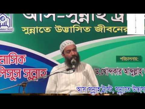 পাঁচ ওয়াক্ত সালাতে কি দু'আ করবেন? Dr.Abdullah Jahangir