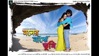 Moner Majhe Tumi (Bengali up Coming Movie)  1st Official Motion Poster