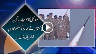 Pakista succeccfuly test-fires short-range NASR missile