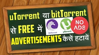 [Hindi] Remove Ads from uTorrent or bitTorrent for free, without buying PRO version