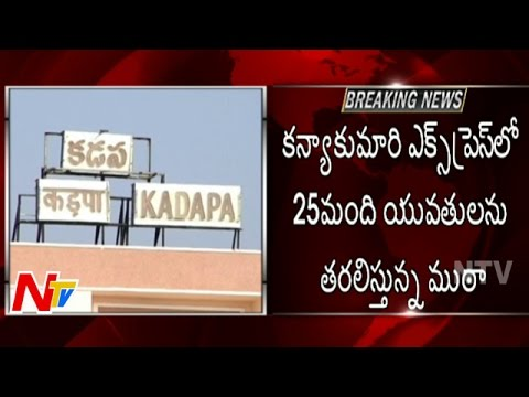 Sex Racket busted at Kadapa Railway Station | 25 girls saved from Prostitution racket