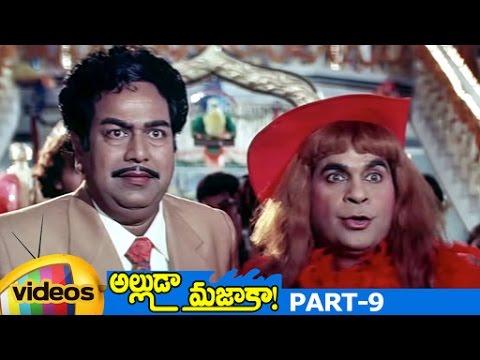 Alluda Majaka Telugu Full Movie HD | Chiranjeevi | Rambha | Ramya Krishna | Brahmanandam | Part 9