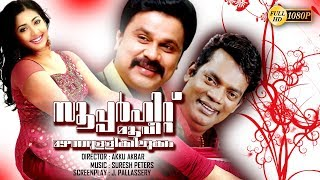 (Dileep)Latest Malayalam Super Hit Comedy Movie Action Family Entertainment Movie Upload 2018HD