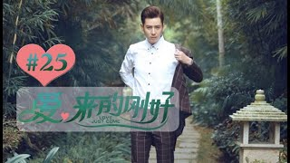 Love, Just Come EP25 Chinese Drama 【Eng Sub】| NewTV Drama