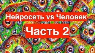 Нейросеть vs человек: смерть и воскрешение на матрице Го, II