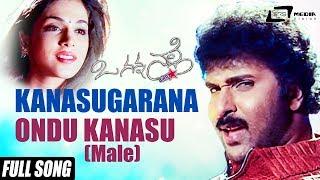 Kanasugarana Ondu Kanasu (Male) | O Nanna Nalle | Ravichandran| Isha Koppikar| Kannada Video Song