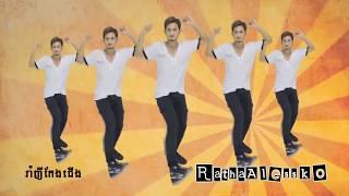 រាំញីកែងជើង remix Khmer original song khmer dance cover by Rathaalesko