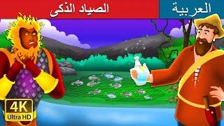 الصياد الذكى | The Intelligent Fisherman Story in Arabic | قصص اطفال | حكايات عربية