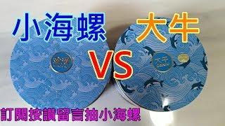 【Kman】K88小海螺與V88大牛音質大PK!訂閱分享按讚抽小海螺。台湾 UFOキャッチャー taiwan UFO catcher claw machine#330