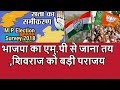 Download Video Download Will B.J.P Loose M.P  Election 2018   Public Opinion In M.P   क्या छीन जाएगा शिवराज का ताज 3GP MP4 FLV