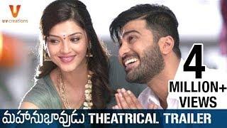 Mahanubhavudu Theatrical Trailer | Sharwanand | Mehreen | Thaman S | Maruthi | #MahanubhavuduTrailer