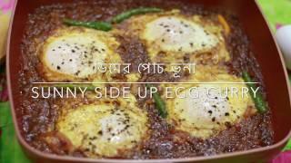 ডিমের পোচ ভূনা ॥ Sunny Side Up Egg Curry ॥ Tasty Egg Recipe Bangla ॥ R# 101