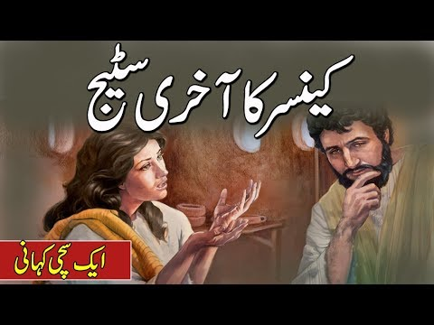 Xxx Mp4 Urdu Moral Story Cancer Last Stage Cancer Ka Akhri Stage With Eng Subtitle 3gp Sex