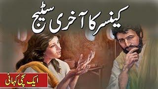 Urdu Moral Story Cancer Last Stage || Cancer Ka Akhri Stage ||  With Eng Subtitle