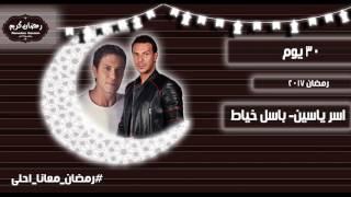 مسلسلات رمضان 2017 اون لاين - Mosalsalat Ramadan