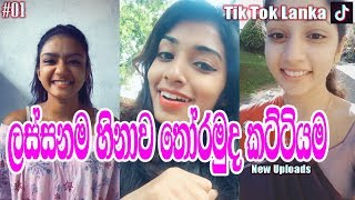 Lassanama Hinawa thoramu | Tik Tok Lanka | Beautiful girls | Sri Lanka | Tik Tok Lanka
