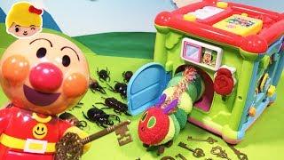アンパンマン おもちゃ よくばりキューブボックスにカギが!中から何が出るかな?カブトムシ、クワガタ、ヘラクレスオオカブト、はらぺこあおむし、消防車、はたらくくるま ☆ アニメ トイ キッズ