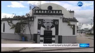 المعالم التاريخية والسياحية لمدينة عنابة