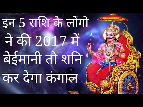shani gochar 2017  saturn transit in sagittarius 2017 to 2020