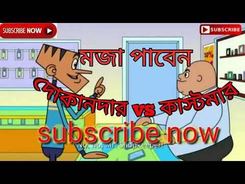 Xxx Mp4 Bangla Funny Jokes Bangla Cartoon Funny Video 2017 3gp Sex