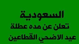 السعودية تعلن مده عطلة اجازة عيد الاضحي للقطاعين  العام والخاص