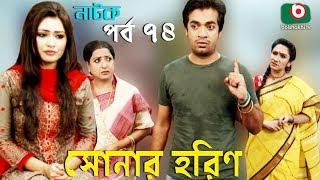 Bangla Comedy Natok | Sonar Horin | Ep - 74 | Shamol Mawla, Prosun Azad | বাংলা কমেডি নাটক