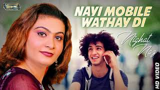 pc mobile Download Nayi Mobile Wathay Di - Nighat Naz - SR PRODUCTION 2018 -New Sindhi Songs