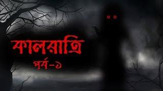 কালরাত্রি পর্ব-১ | Kaal Ratri Part-1 | Bengali Horror Cartoon By Animated Stories