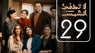 مسلسل لا تطفيء الشمس   الحلقة التاسعة و العشرون   La Tottfea AL shams .. Episode No. 29
