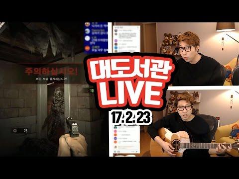대도서관 LIVE] 레지던트 이블7 금지된동영상2 VR 2/23 (목) 핫! GAME 게임 실시간 방송 (buzzbean11)