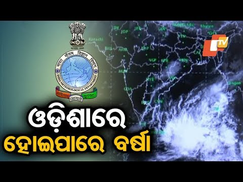 Xxx Mp4 Rainfall Likely In Odisha Collectors Asked To Take Precautions To Protect Crops 3gp Sex