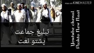 Pashto Naat 2019 (.Tablighe Zenda Bad )