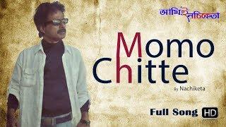 Momo Chitte | Rabindra Sangeet | Nachiketa Chakraborty | Ami E Nachiketa