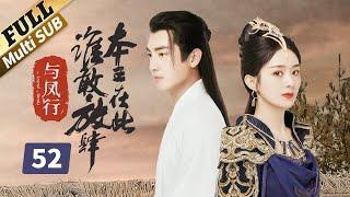 楚乔传 Princess Agents 52 (TV59-60) ENG Sub【未删减版】赵丽颖 林更新 窦骁 李沁 主演
