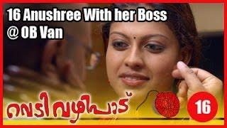 Vedivazhipad Movie Clip 16 | Anushree With Her Boss @ OB Van