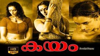 kayam malayalam full movie | swetha menon movies in malayalam
